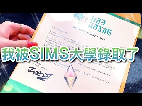 【CatherineGames】正式被SIMS大學錄取!
