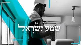 מאור אדרי - שמע ישראל