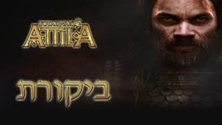 ביקורת - Total War: Atilla