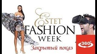 Неделя моды Estet Fashion Week  Закрытый показ Виртуальная реальность