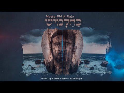 רגע לפני כיפור, נתי F.M ורג'ה בסינגל חדש: כַּחַלָּמִישׁ