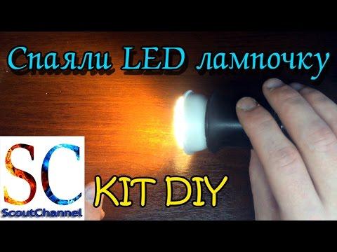 Паяем LED светодиодную лампочку KIT DIY