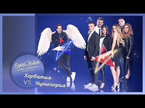 «Мохнатость и пернатость». Евровидение 2019, Хорватия и Черногория