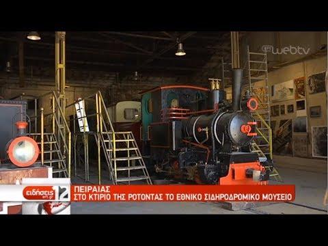 Στο κτίριο της Ροτόντας στον Πειραιά το Εθνικό Σιδηροδρομικό Μουσείο | 28/05/2019 | ΕΡΤ