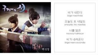 백지영 BAEK JI YOUNG -「봄비 SPRING RAIN」 [구가의 서/九家之書 OST - PART.4] [LYRICS 가사:KOREAN/ROM]