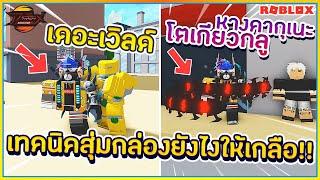 🔸SIN🔹ROBLOX✊Anime Fighting Simulator #6 อัปเดท หางคาจุเนะ สุ่มสเเตนหมด [10000 ROBUX] ᴴᴰ