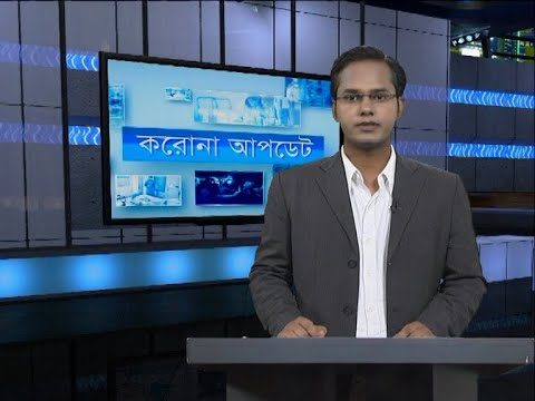 05 pm Corona Bulletin || করোনা বুলেটিন || 30 September 2020 || ETV News