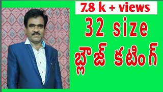 32 size blouse cutting in telugu for beginners/learners