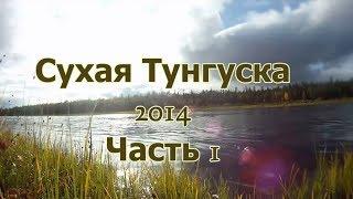 Сухая Тунгуска 1 часть 2014