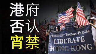 中共可能在香港实施戒严和宵禁,取消区议会选举 美国的最佳回应策略(政论天下第67集 20191114)天亮时分