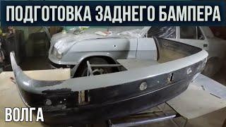 Покраска авто.  Подготовка заднего бампера к покраске.  Волга