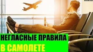 Негласные правила в самолете
