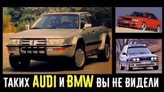 Эту Audi из 90-х боялись СУПЕРКАРЫ и другие эксклюзивы