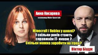 """Minecraft і Roblox у школах? В """"Інтерв'ю"""" – Анна Косарева, засновниця MakerSpace Lviv"""