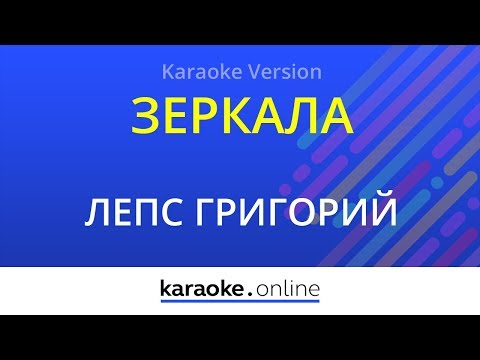 Зеркала - Григорий Лепс & АниЛорак (Karaoke version)