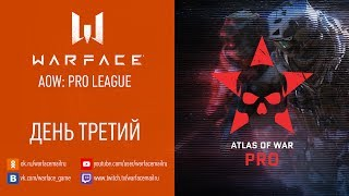 Warface AOW: Pro League. День 3.