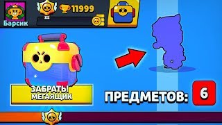 LUCKY BARSIK?! 😱 Took 12,000 CUPS AND BROKEN THE LAST LEGO? BRAWL STARS!