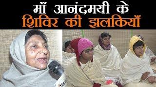 #Kumbh2019 शांति की खोज में श्रद्धालु और संत खिंचे चले आ रहे हैं माँ आनंदमयी के शिविर में