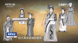 海昏侯刘贺(三)皇位怎么被废的【法律讲堂  20160319】