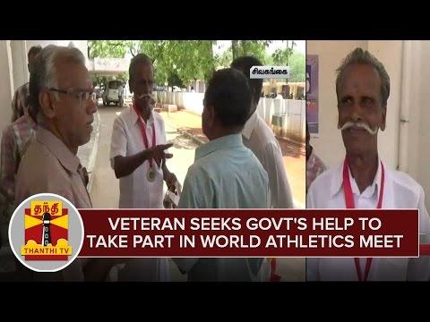 Veteran-seeks-Govts-help-to-participate-in-World-athletics-Championship-for-Seniors-Thanthi-TV