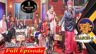 INDRENI TEAM | Mundre ko comedy club season 2 episode 20 Indreni team , Krishna, Sachin, Aausha