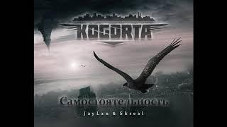 Kogorta - Самостоятельность