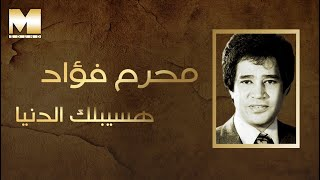 Moharam Fouad - Hasblak El Doina (Audio)   محرم فؤاد - هسيبلك الدنيا