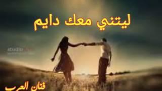 تحميل و مشاهدة محمد عبده ليتني معك دايم ! جلسة طريح الهوى ,عود قديم MP3