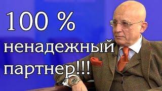 Сергей Караганов - 100 % ненадежный партнер!!!