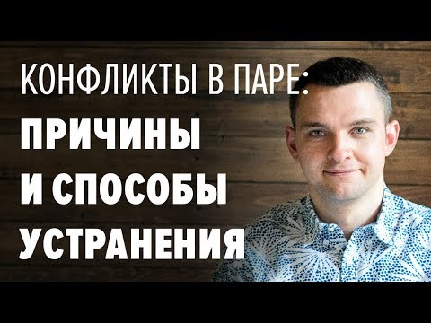 """Вадим Куркин  """"Конфликты в паре: причины возникновения и способы устранения""""  специальный семинар"""