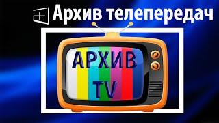 Архив ТВ, или как смотреть любую передачу в записи
