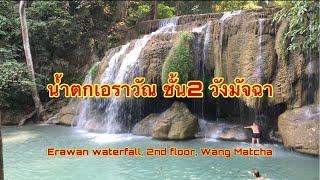 น้ำตกเอราวัณ กาญจนบุรี Ep.3 (ชั้นที่ 2 วังมัจฉา) สวยงามมาก Erawan Waterfall, Kanchanaburi