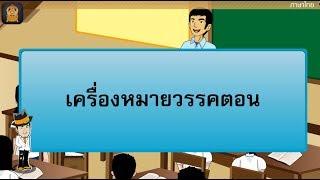 สื่อการเรียนการสอน เครื่องหมายวรรคตอนน่ารู้ ป.5 ภาษาไทย