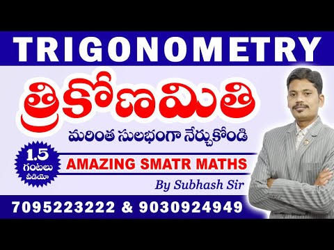TRIGONOMETRY IN TELUGU | SSC | SI/CONSTABLE | BANK EXAMS | RRB | APPSC | TSPSC | Subhash Sir | SICE