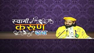 Live - Bhaktmal Katha || भक्तमाल कथा पार्ट 1 || Swami Karun Dass Ji Maharaj