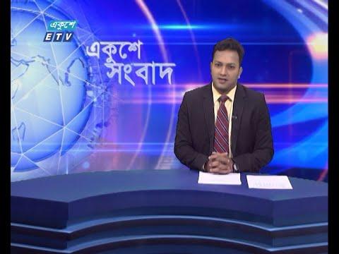 09 AM News || সকাল ০৯টার সংবাদ || 27 July 2021 | ETV News