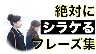 【09】会話か゛シラケる絶対に使っていけないフレース゛とは - YouTube