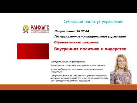 Внутренняя политика и лидерство. Шевцова Е.В.