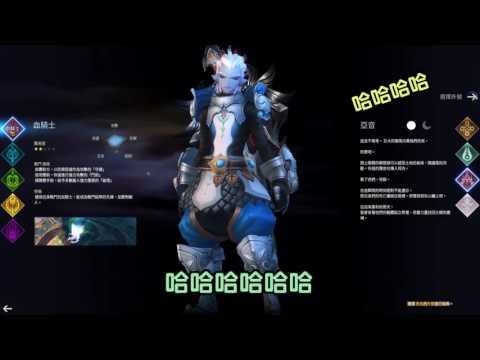 【樹】2016/10/17遊戲精華-阿不就文棒棒。 (ELOA艾洛亞Part1)