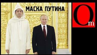 Путинский маскарад. Импортозамещение во всей красе!