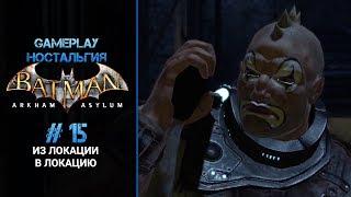 Batman: Arkham Asylum - # 15 - Из локации в локацию | GAMEPLAY - ностальгия (18+)