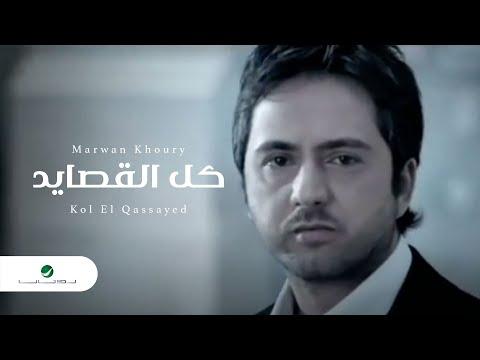 مروان خوري كل القصايد كلمات