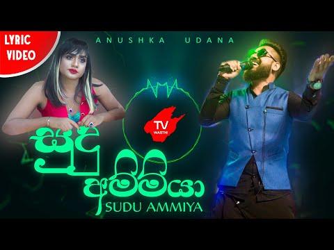 Sudu Ammiya     සුදු අම්මියා      Wasthi Productions (Official  Lyric Video )