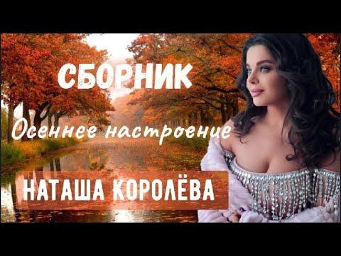 Наташа Королева - Осеннее настроение / СБОРНИК
