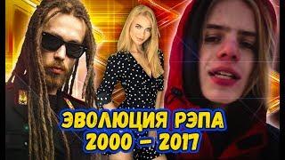 ЭВОЛЮЦИЯ РУССКОГО РЭПА С 2000  по 2017. С чего все начиналось!!!