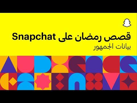 Snapchat تعرّف على كيفية جعل رمضان هذا العام ذا مغزى بشكل أكبر من خلال الجمهور المتفاعل