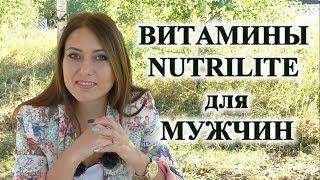 Витамины Nutrilite для МУЖЧИН