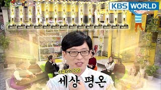 Winner Of 14 Grand Awards Yu Jaeseok Has A Separate Room For Trophies? [Happy Together/2018.02.08]