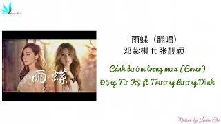 [Vietsub] Cánh bướm trong mưa 雨蝶 (Cover) - Đặng Tử Kỳ (邓紫棋) ft Trương Lương Dĩnh (张靓颖)
