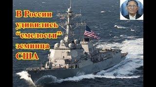 Отвага при бегстве: в России удивились «смелости» эсминца США